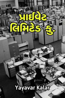 private limited co. by Yayavar kalar in Gujarati