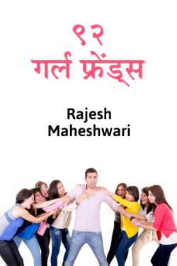 92 girlfriends - 1 by Rajesh Maheshwari in Hindi
