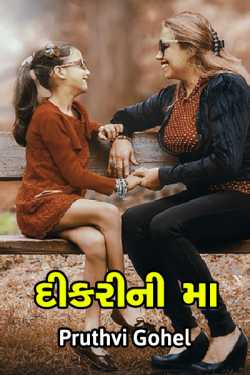 Mother of Daughter by Pruthvi Gohel in Gujarati