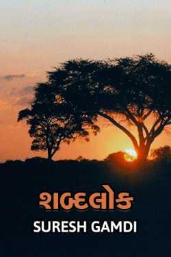 Shabdlok by કશુંક in Gujarati