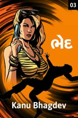 Bhed - - 3 by Kanu Bhagdev in Gujarati