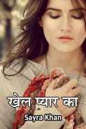 खेल प्यार का.. बुक Sayra Khan द्वारा प्रकाशित हिंदी में