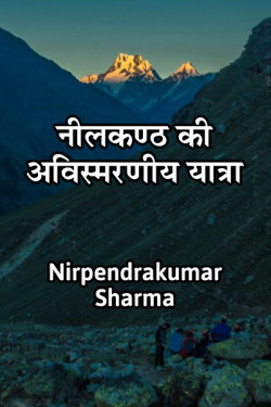 Nilkanth ki avishmarniya yatra by Nirpendra Kumar Sharma in Hindi