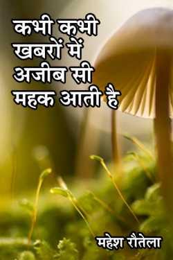 Kabhi kabhi khabaro me azib se mahak aati hai by महेश रौतेला in Hindi