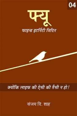 Few- Find eternity within - 4 by Sanjay V Shah in Hindi