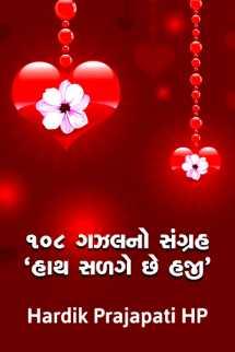Hardik Prajapati HP દ્વારા ૧૦૮ ગઝલનો સંગ્રહ:'હાથ સળગે છે હજી' ગુજરાતીમાં