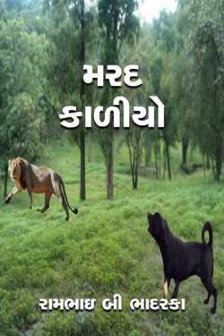 Mard kaliyo by રામભાઇ બી ભાદરકા in Gujarati
