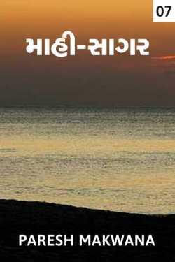 Mahi-Sagar (Part-7) by Paresh Makwana in Gujarati