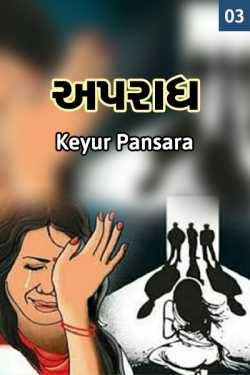 Apradh - 3 by Keyur Pansara in Gujarati