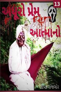 Incomplete love soul - 13 by Dipak S Rajgor આઝાદ in Gujarati