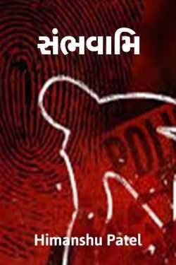 Sambhvaami - 1 by Himanshu Patel in Gujarati