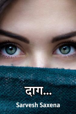 Daag by Sarvesh Saxena in Hindi