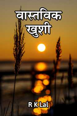 Real happiness by r k lal in Hindi