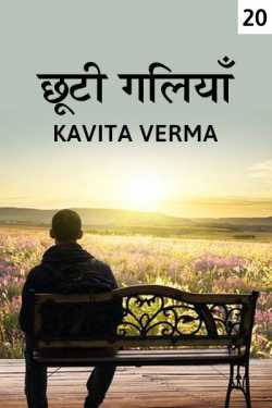 Chooti Galiya - 20 by Kavita Verma in Hindi