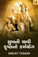 Sanjay C. Thaker દ્વારા સુખની ચાવી કૃષ્ણનો કર્મયોગ - 12 ગુજરાતીમાં