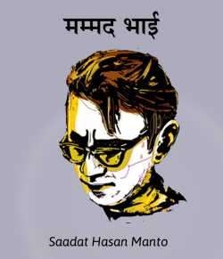 Muhammed Bhai by Saadat Hasan Manto in Hindi