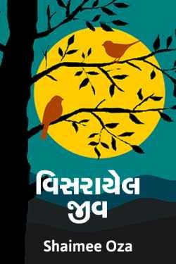 Visrayela jeev-1 by Shaimee oza Lafj in Gujarati