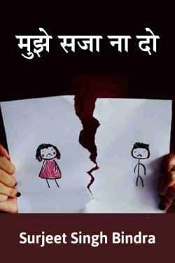 Mujhe saza na do by Surjeet Singh Bindra in Hindi