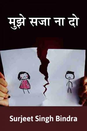 मुझे सजा ना दो बुक Surjeet Singh Bindra द्वारा प्रकाशित हिंदी में