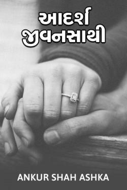 આદર્શ જીવનસાથી  by Ankur Shah Ashka in Gujarati