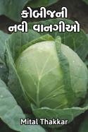 Mital Thakkar દ્વારા કોબીજની નવી વાનગીઓ ગુજરાતીમાં