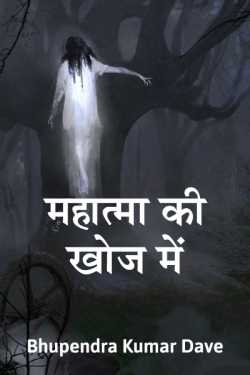 Mahatma ki khoj main by Bhupendra kumar Dave in Hindi