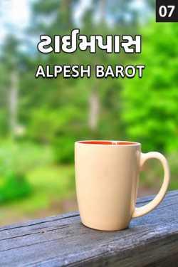Time pass - 7 by Alpesh Barot in Gujarati
