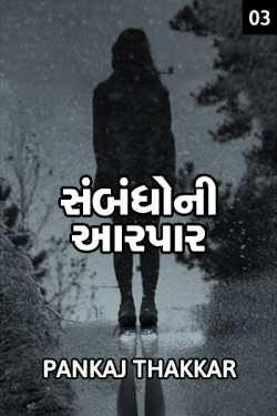 Sambandho ni aarpar - 3 by PANKAJ in Gujarati