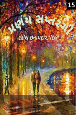 Pranay Saptarangi - 15 by Dakshesh Inamdar in Gujarati