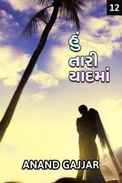 Hu tari yaad ma - 12 by Anand Gajjar in Gujarati