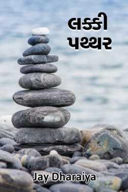 લક્કી પથ્થર  by Jay Dharaiya in Gujarati