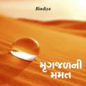 Bindiya દ્વારા મૃગજળની મમત - 1 ગુજરાતીમાં