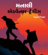 મનાલી એડવેન્ચર ટ્રેકીંગ  by Yash Patel in Gujarati