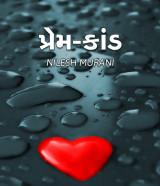 પ્રેમ-કાંડ  દ્વારા NILESH MURANI in Gujarati