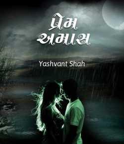 Prem Amas - 1 by yashvant shah in Gujarati