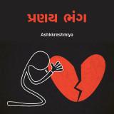 પ્રણય ભંગ...  by Ashkk Reshmmiya in Gujarati