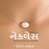 નેકલેશ  by Hiren Kavad in Gujarati