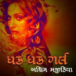 Dhak Dhak Girl - Part - 1 by Ashwin Majithia in Gujarati