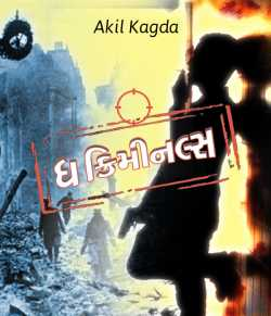 The Criminals - 1 by Akil Kagda in Gujarati