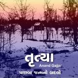 તૃત્યા : પાછલા જન્મ નો બદલો  દ્વારા Anand Gajjar in Gujarati
