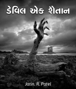 Jatin.R.patel દ્વારા ડેવિલ એક શૈતાન ગુજરાતીમાં