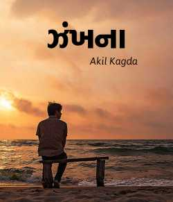 Zankhna - 1 by Akil Kagda in Gujarati
