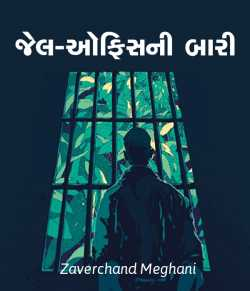 Jail-Officeni Baari - 1 by Zaverchand Meghani in Gujarati