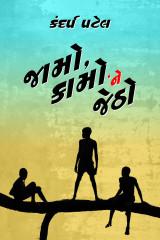 જામો, કામો  ને જેઠો  by Kandarp Patel in Gujarati