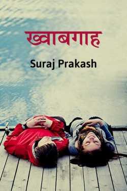 ख़्वाबगाह  द्वारा  Suraj Prakash in Hindi