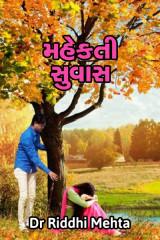 મહેકતી સુવાસ  by Dr Riddhi Mehta in Gujarati