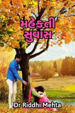 મહેકતી સુવાસ  દ્વારા Dr Riddhi Mehta in Gujarati