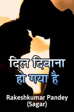 Dil divana ho gaya hai by Rakesh Kumar Pandey Sagar in Hindi