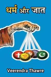 Religious and caste