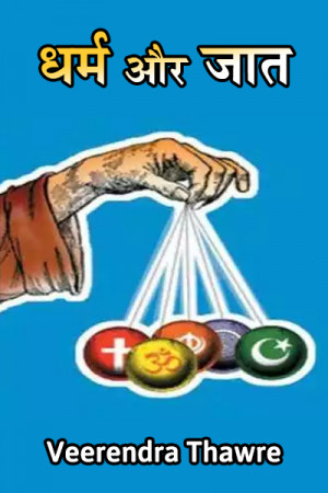 धर्म और जात बुक Veerendra Thawre द्वारा प्रकाशित हिंदी में